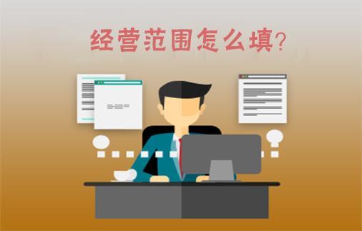 公司注册经营范围怎么填?